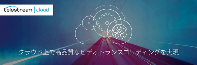 Telestream社、クラウドでビデオエンコーディングを行う高品質SaaS「Telestream Cloud」を発表