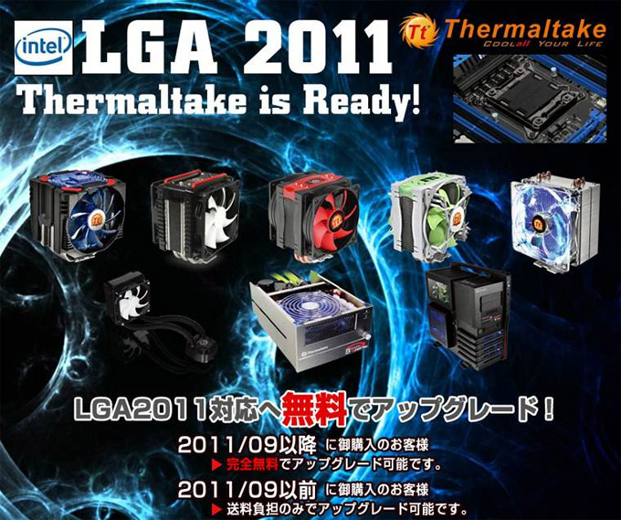 LGA2011(インテル社 最新ソケット)対応 および アップグレードについてのページ
