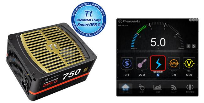 Toughpower DPS Gシリーズ 製品画像