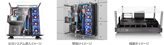 Thermaltake Core P5 製品画像
