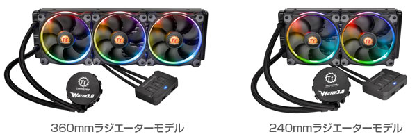 Thermaltake Water 3.0 Riing Editionシリーズ 製品画像