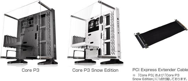 Thermaltake Core P3シリーズ 製品画像