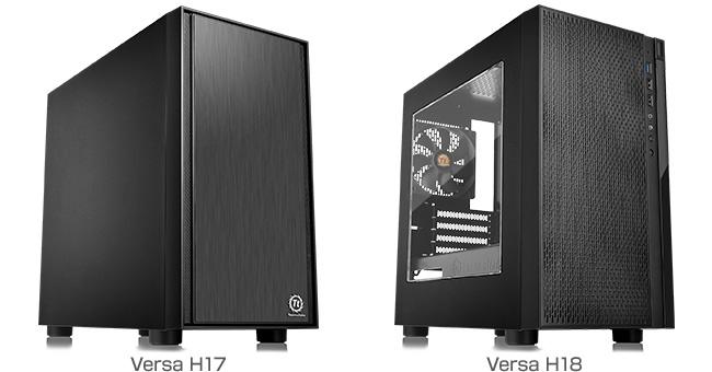 Thermaltake Versa H17 Versa H18 製品画像
