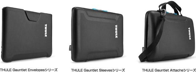 Thule Guntletシリーズ 製品画像