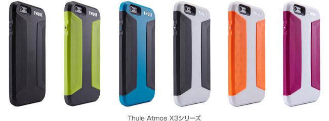 Thule Atmos X3シリーズ 製品画像