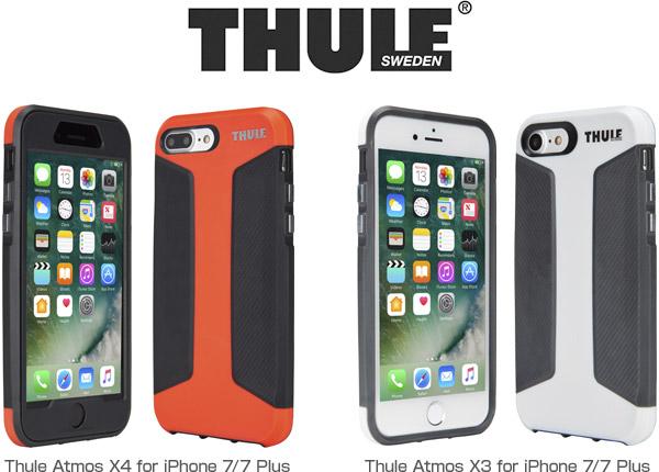 Thule Atmos X4/Atmos X3シリーズ 製品画像