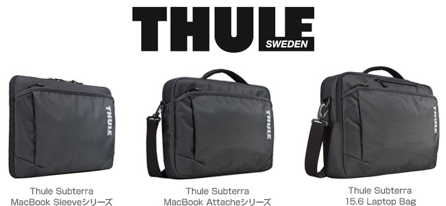 Thule Subterra MacBook Sleeveシリーズ、Thule Subterra MacBook Attacheシリーズ、Thule Subterra 15.6 Laptop Bag 製品画像