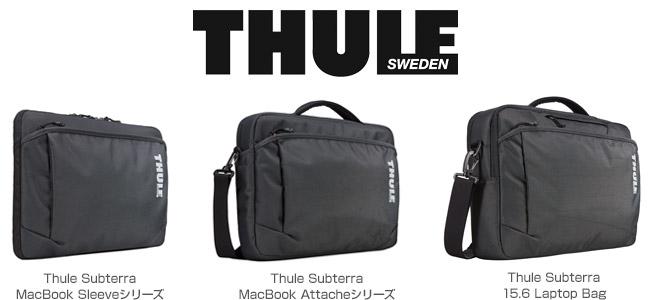 Thule Subterra MacBook Sleeveシリーズ、Thule Subterra MacBook Attacheシリーズ、Thule Subterra 15.6 Laptop Bag 製品画像