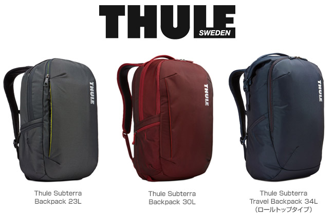 Thule Subterra Travel Backpackシリーズ 製品画像