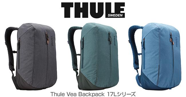 Thule Vea Backpack 17Lシリーズ 製品画像