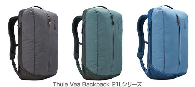 Thule Vea Backpack 21Lシリーズ 製品画像