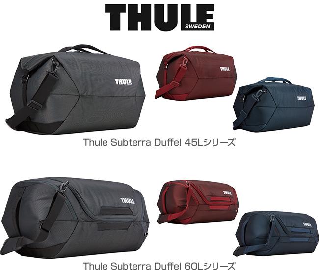 Thule Subterra Duffelシリーズ 製品画像