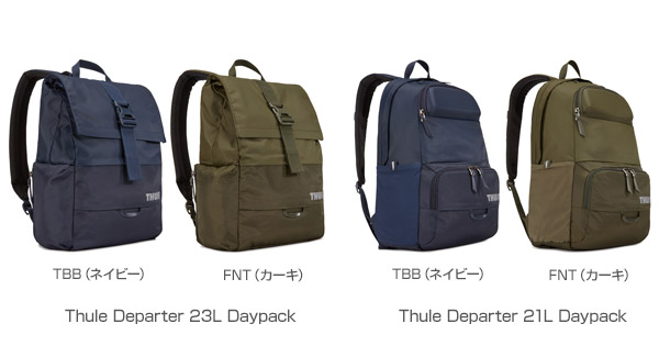 Thule Departer Daypack Blackest Blue、Forest Night 製品画像