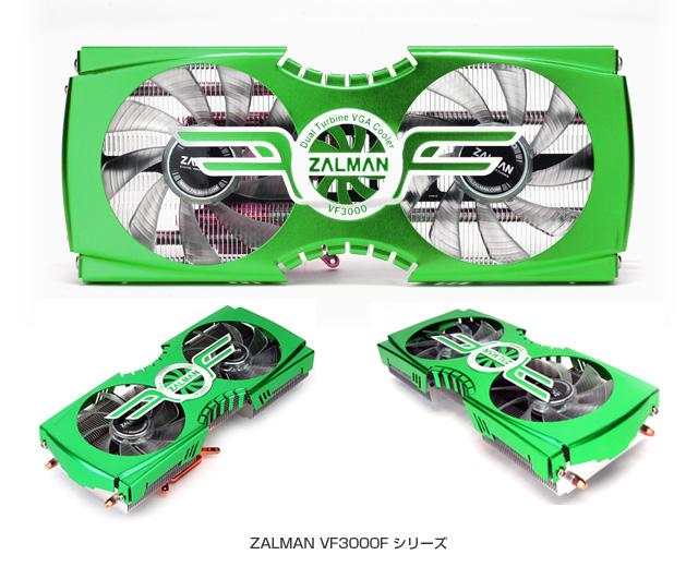 ZALMAN社製NVIDIA GTX480/GTX470 GPU搭載のグラフィックボード用ファンクーラー「VF3000F」シリーズ