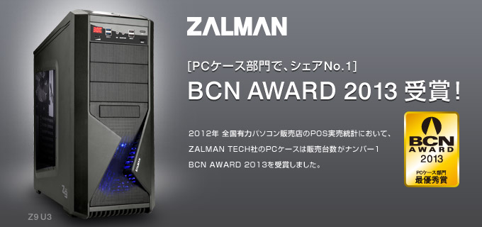 BCN AWARD 2013のPCケース部門にて、ZALMAN TECH社製品が最優秀賞を受賞しました