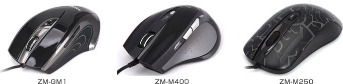 ZM-GM1、ZM-M400、ZM-M250 製品画像
