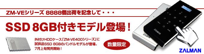 「ZM-VEシリーズ」8888個出荷記念! 数量限定の特別モデル登場