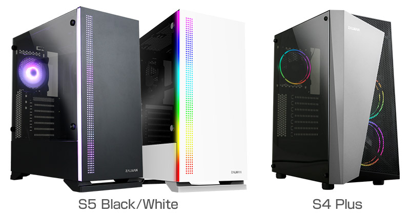 ZALMAN S5 Black、S5 White、S4 PLUS 製品画像