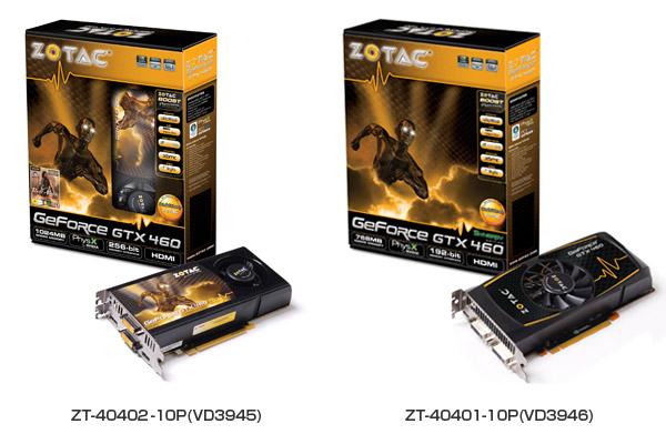 ZOTAC社製、NVIDIA社最新GeForce™ GTX460 GPUを搭載したメーンストリームグラフィックスボードのZOTAC GeForce GTX460シリーズ