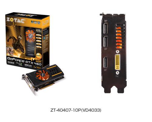 ZOTAC社製、NVIDIA社GeForce® GTX460 GPU搭載、DisplayPort 3基装備の新しい ZOTAC GeForce GTX460 3DP