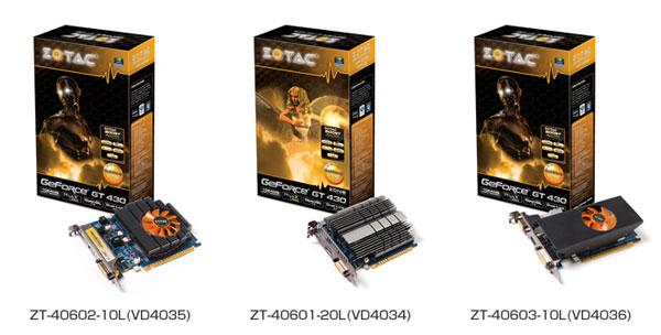 ZOTAC社製、NVIDIA社最新GeForce® GT430 GPU搭載、エントリモデルのZOTAC GeForce GT430シリーズの3製品