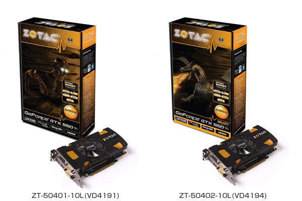 ZOTAC社製、NVIDIA社最新GeForce® GTX 550 Ti GPU搭載、エントリモデルのZOTAC GeForce GTX 550 Tiシリーズ
