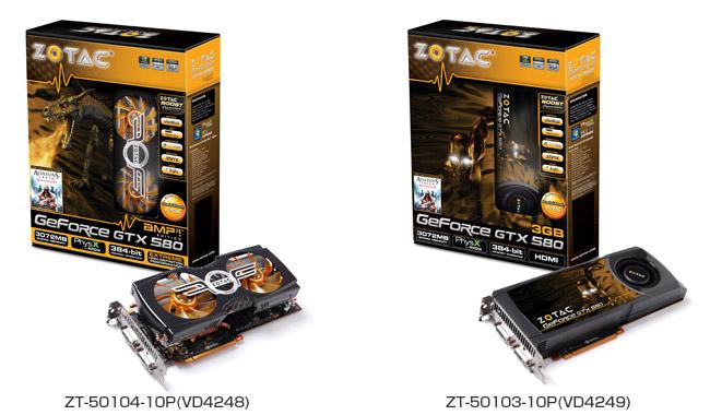 ZOTAC社製、NVIDIA社 GeForce® GTX580 GPU搭載、ハイエンドモデルのZOTAC GeForce GTX580 3072MB GDDR5シリーズ2製品