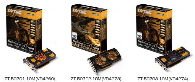 ZOTAC GeForce GTX 560 シリーズの3製品