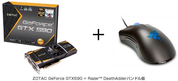 ZOTAC GeForce GTX 590とゲーミングマウスのRazer™ DeathAdderバンドル版 製品画像