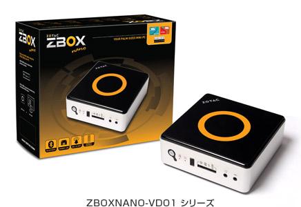 ZOTAC ZBOXNANO-VD01シリーズ 製品画像