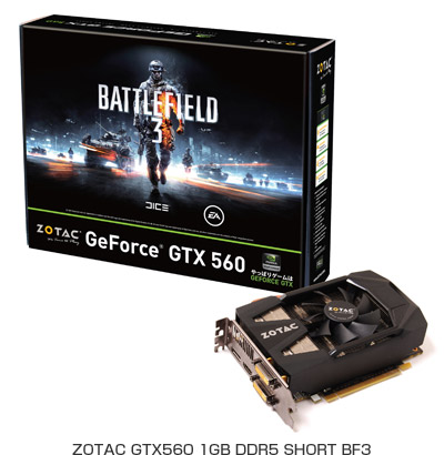 ZOTAC GTX560 1GB DDR5 SHORT BF3 製品画像