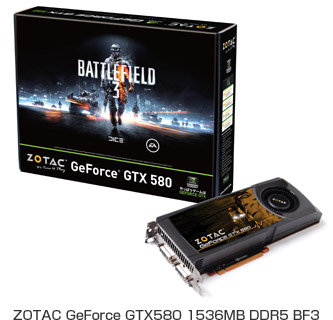 ZOTAC GeForce GTX580 1536MB DDR5 BF3 製品画像