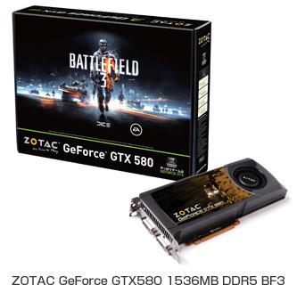 ZOTAC GeForce GTX580 1536MB DDR5 BF3 製品画像