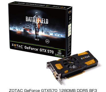 ZOTAC GeForce GTX570 1280MB DDR5 BF3 製品画像