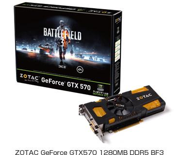 ZOTAC GeForce GTX570 1280MB DDR5 BF3 製品画像