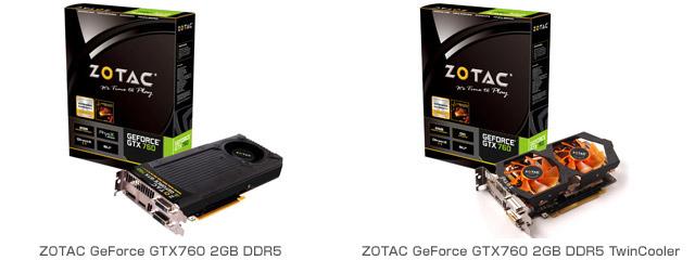ZOTAC GeForce GTX760 2GB DDR5、ZOTAC GeForce GTX760 2GB DDR5 TwinCooler 製品画像