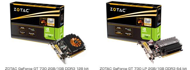 GeForce GT 730搭載グラフィックスボード