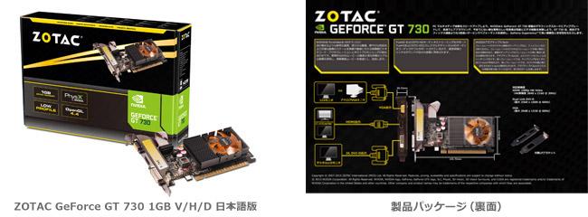 ZOTAC GeForce GT 730 1GB V/H/D 日本語版 製品画像