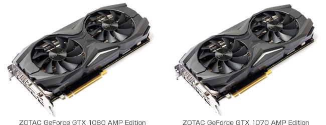 ZOTAC GeForce GTX 1080 AMP Edition、ZOTAC GeForce GTX 1070 AMP Edition 製品画像