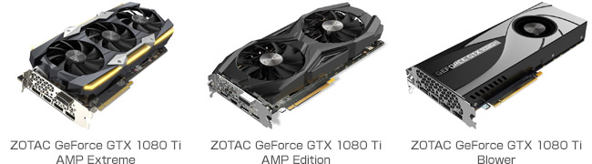 ZOTAC GeForce GTX 1080 Ti AMP Extreme、ZOTAC GeForce GTX 1080 Ti AMP Edition、ZOTAC GeForce GTX 1080 Ti Blower 製品画像