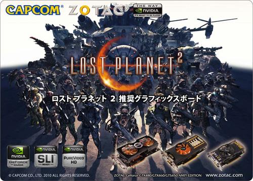 PC版「ロストプラネット 2」推奨認定 ZOTAC社製「AMP! EDITION」シリーズ グラフィックスボード3製品