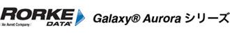 RorkeData Galaxy® Auroraシリーズ