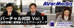 バーチャル対談 Vol.1 -自作市場に新規参入したアバーメディアさん [coneco.net]