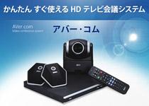かんたん すぐに使える HDテレビ会議システム