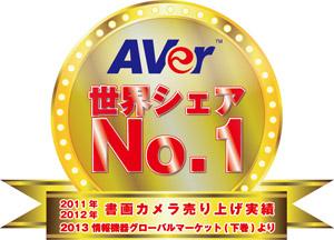 Aver Information書画カメラ、世界シェアNo.1
