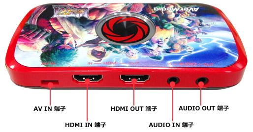 HDMI・AV IN入出力端子搭載