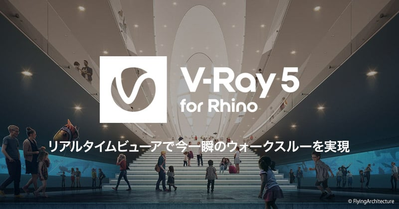 V-Ray 5 for Rhino