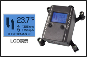 Vantage-Advanced Liquid Cooling 製品情報02