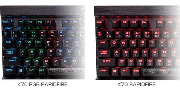 LEDバックライトはRGB対応とRED1色対応の2種類をラインナップ