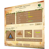 GPU管理ツール「ELSA GPU Optimizer ArcheAge Edition」